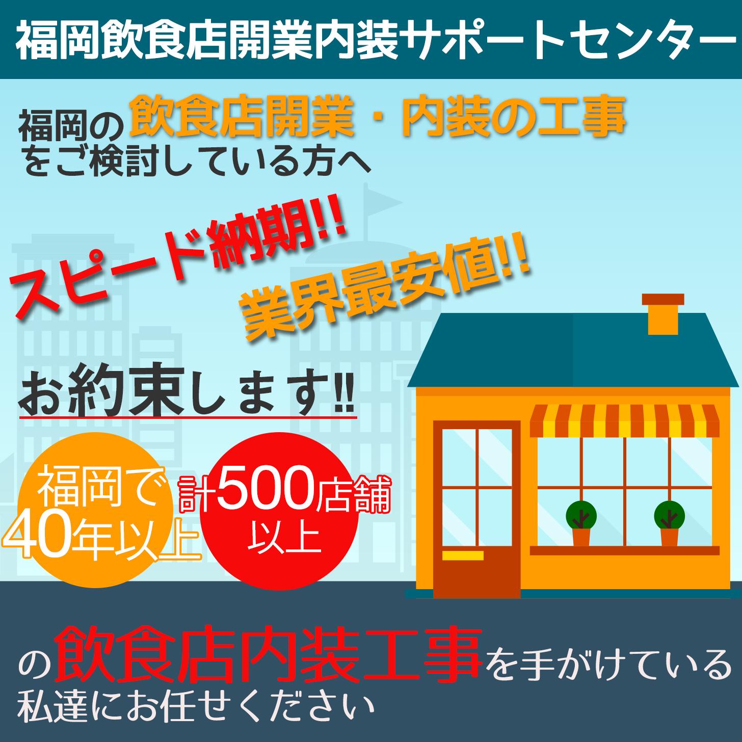 福岡飲食店内装開業センター
