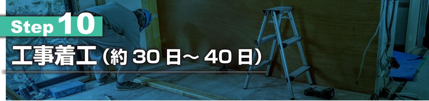 STEP10:工事着工(約30日~40日)
