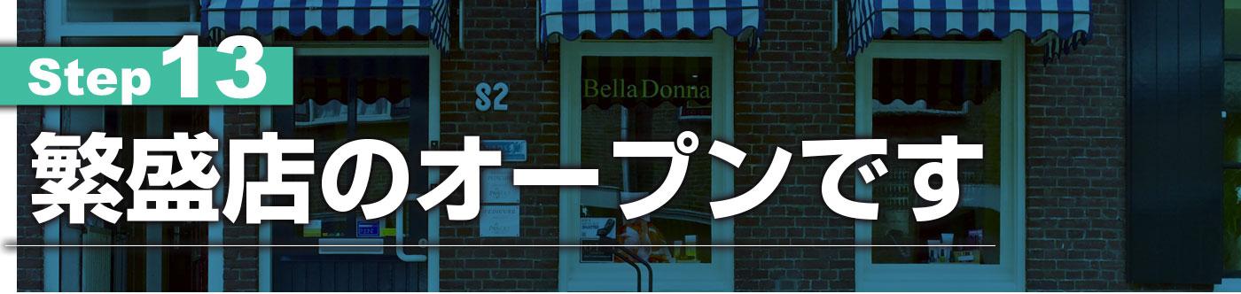 STEP13:繁盛店のオープンです