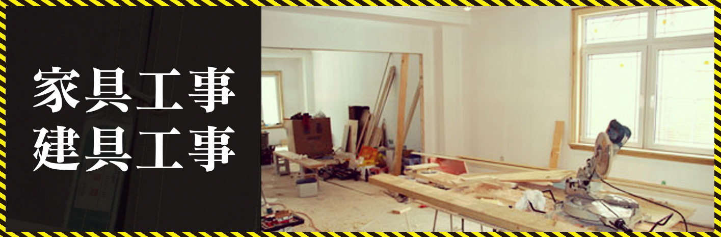 家具工事・建具工事