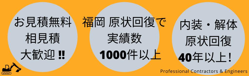 福岡 原状回復での実績数 1000件以上 お見積無料 内装・解体・原状回復 40年以上!